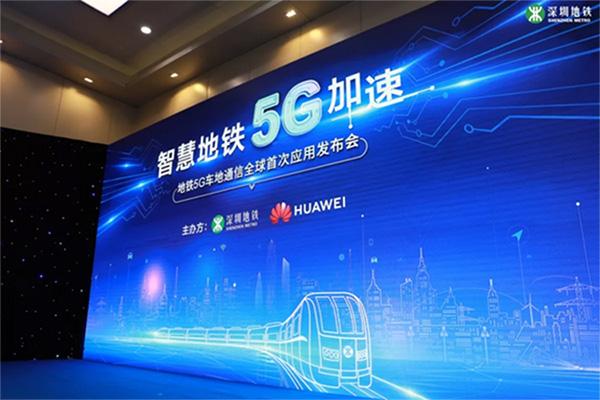全球首例!深圳地铁试行5G车地无线通信