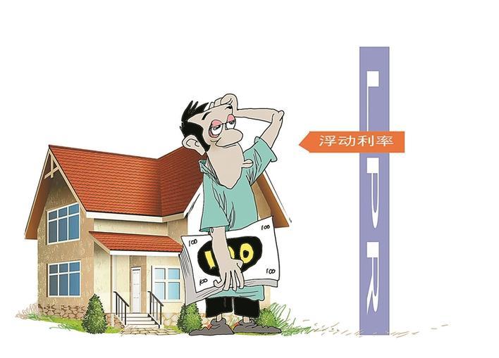 哪一种房贷利率更实惠?