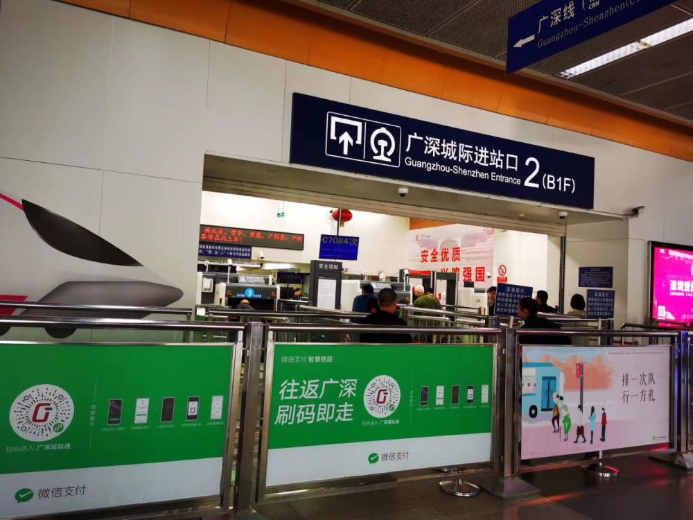 好消息!今起广深城际铁路全线支持微信支付扫码乘车