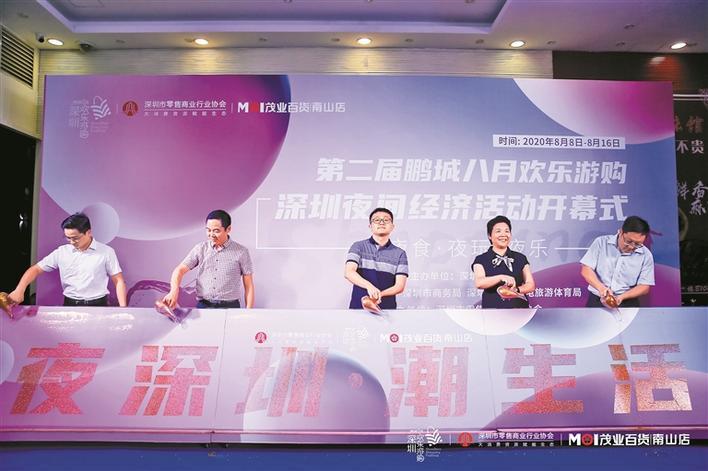 夜经济成为深圳消费增长关键引擎