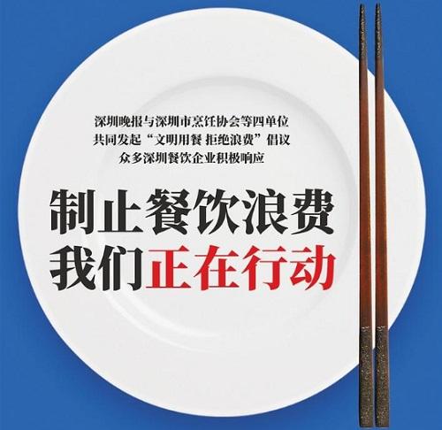 """""""文明用餐 拒绝浪费""""倡议书"""