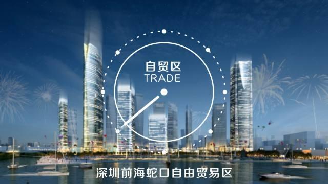 前海建设市场向港企开放